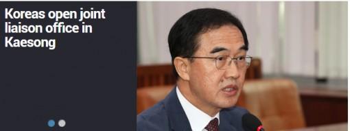 Hai miền Triều Tiên khai trương văn phòng liên lạc chung tại Kaesong