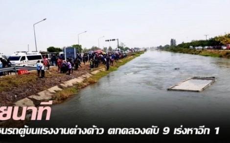 Xe chở lao động Việt Nam ở Thái Lan bị tai nạn, 8 người chết