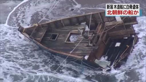 Nhật Bản tìm thấy 7 thi thể trên tàu, nghi là người Triều Tiên