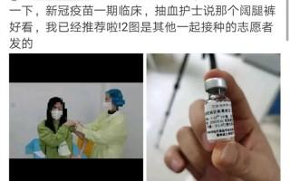 Trung Quốc thử nghiệm vaccine Covid-19 trên người